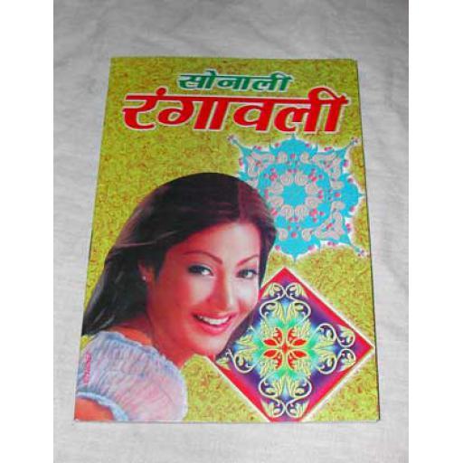 Rangoli Pattern Book